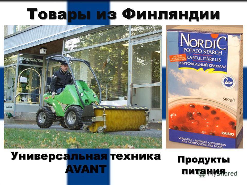 Товары из Финляндии Универсальная техника AVANT Продукты питания