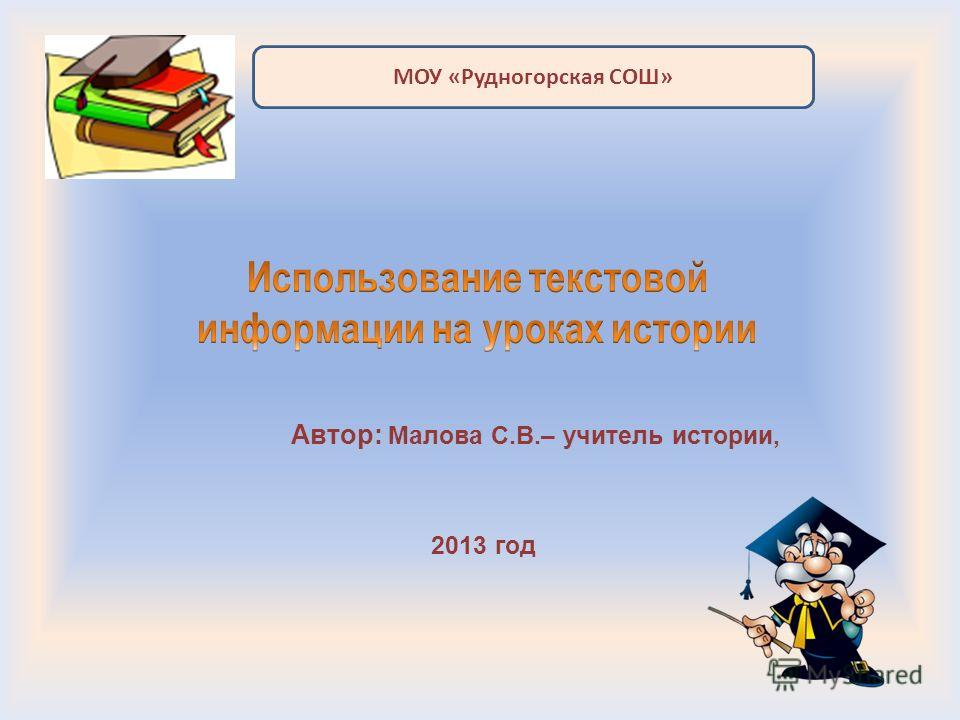 Автор: Малова С.В.– учитель истории, 2013 год МОУ «Рудногорская СОШ»