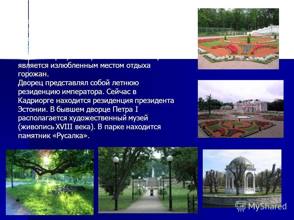В 17201722 годах на строительстве Екатериненталя (Кадриорг) работал, сменивший Микетти, Михаил Земцов, оформивший интерьеры дворца. Первоначально парк был предназначен для отдыха и прогулок горожан. И сейчас парк является излюбленным местом отдыха го