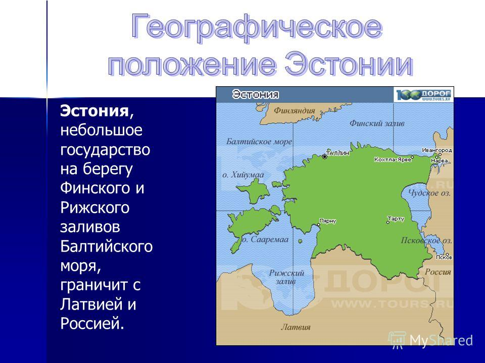 Эстония, небольшое государство на берегу Финского и Рижского заливов Балтийского моря, граничит с Латвией и Россией.