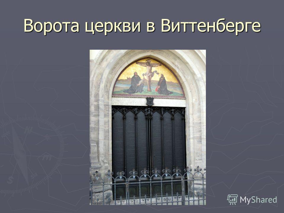Ворота церкви в Виттенберге