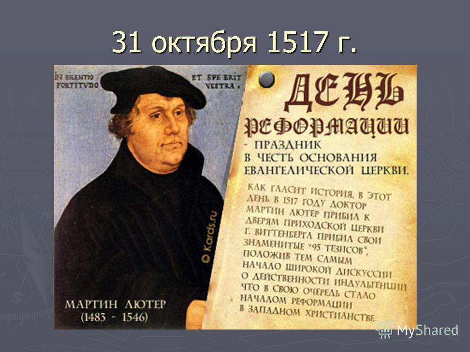 31 октября 1517 г.