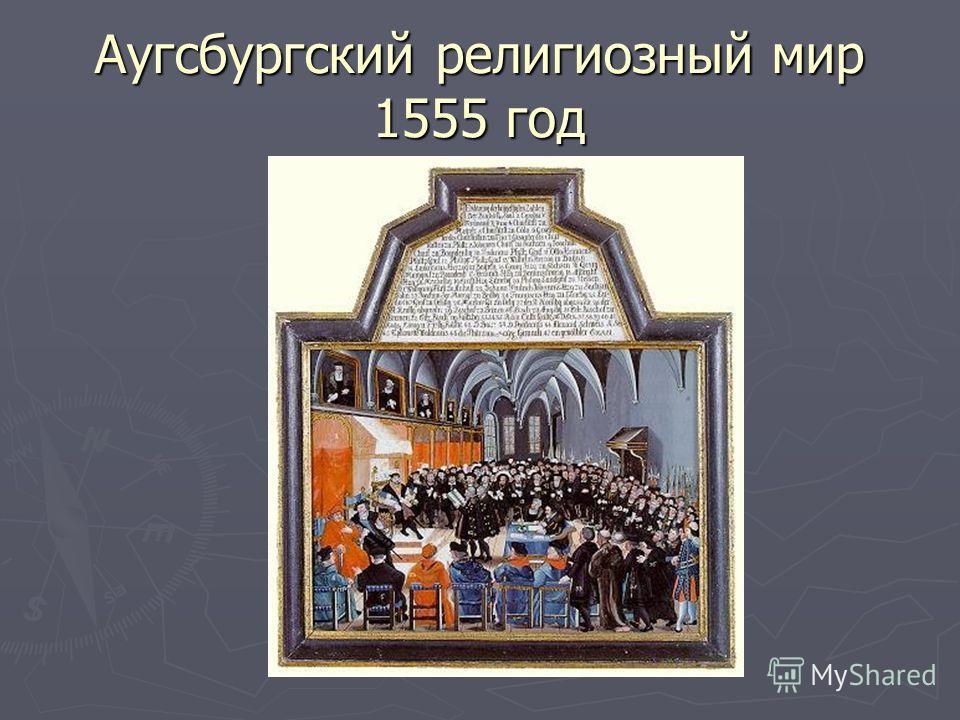 Аугсбургский религиозный мир 1555 год