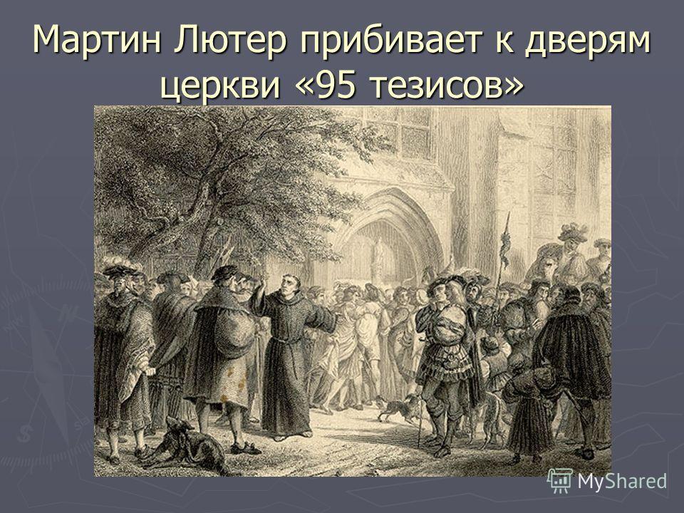 Мартин Лютер прибивает к дверям церкви «95 тезисов»