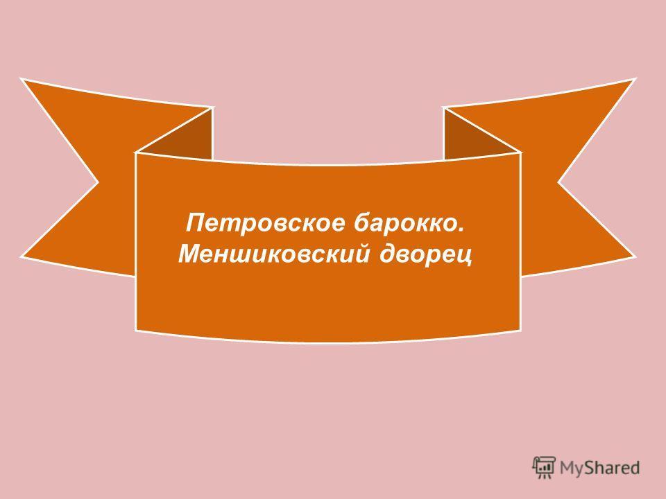 Петровское барокко. Меншиковский дворец