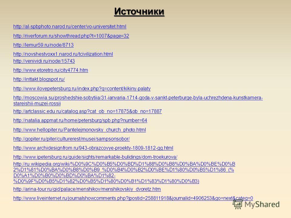 Источники http://riverforum.ru/showthread.php?t=1007&page=32 http://lemur59.ru/node/8713 http://novshestvoxx1.narod.ru/tcivilization.html http://venividi.ru/node/15743 http://www.etoretro.ru/city4774.htm http://inttakt.blogspot.ru/ http://www.ilovepe