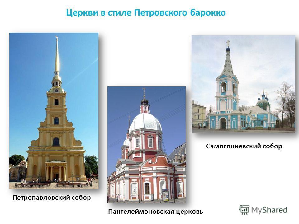 Церкви в стиле Петровского барокко Петропавловский собор Сампсониевский собор Пантелеймоновская церковь