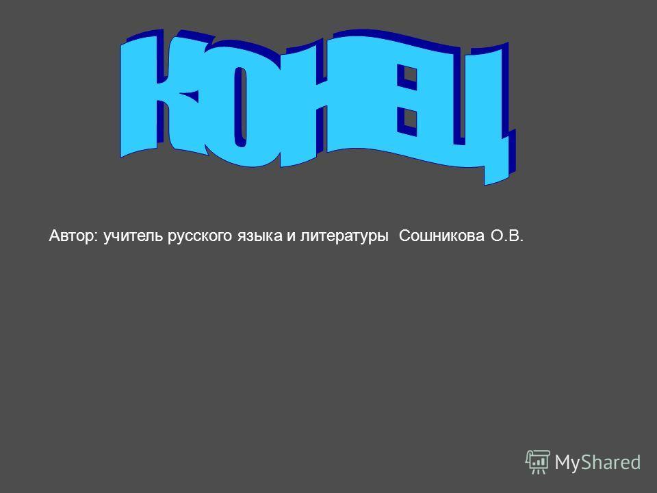 Автор: учитель русского языка и литературы Сошникова О.В.