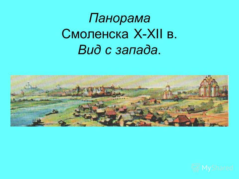 Русские земли к началу X-XII в. В XXII в. Русь – один из важнейших государств Европы. На Руси существовали десятки тысяч сел, деревень и небольших заимок. Появляются княжеские и боярские вотчины. Центром вотчины был замок, которые в последствии превр