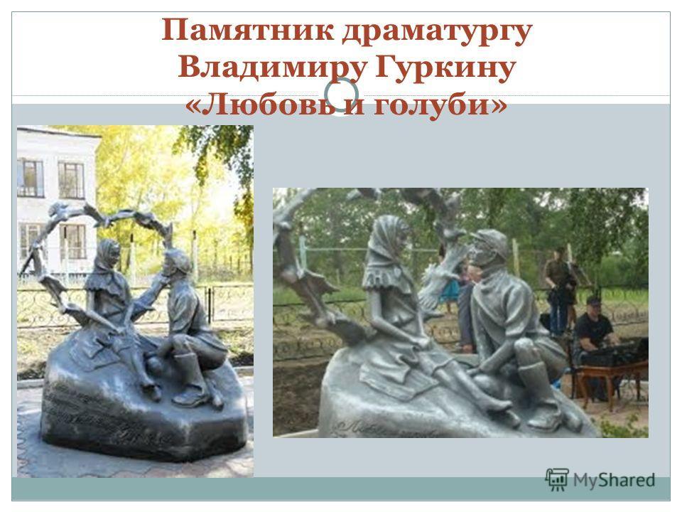 Памятник драматургу Владимиру Гуркину «Любовь и голуби»