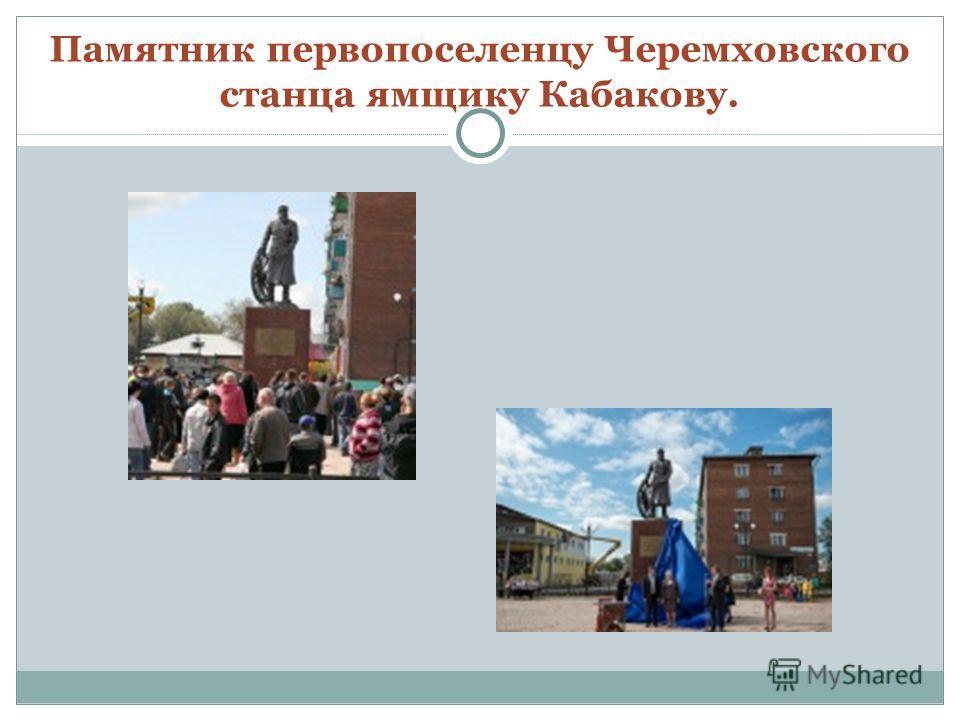 Памятник первопоселенцу Черемховского станца ямщику Кабакову.