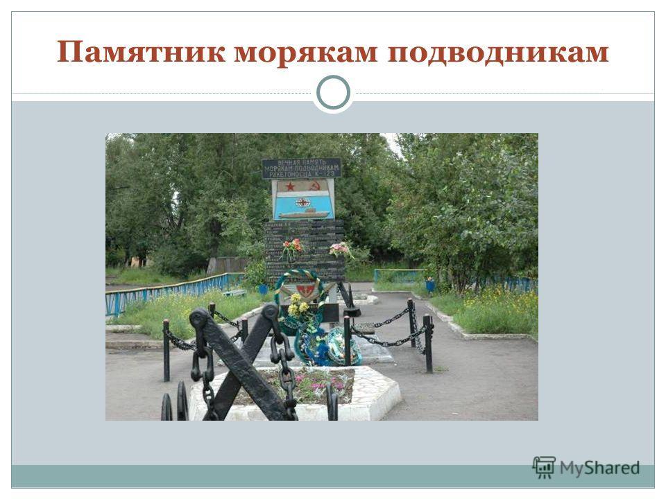 Памятник морякам подводникам