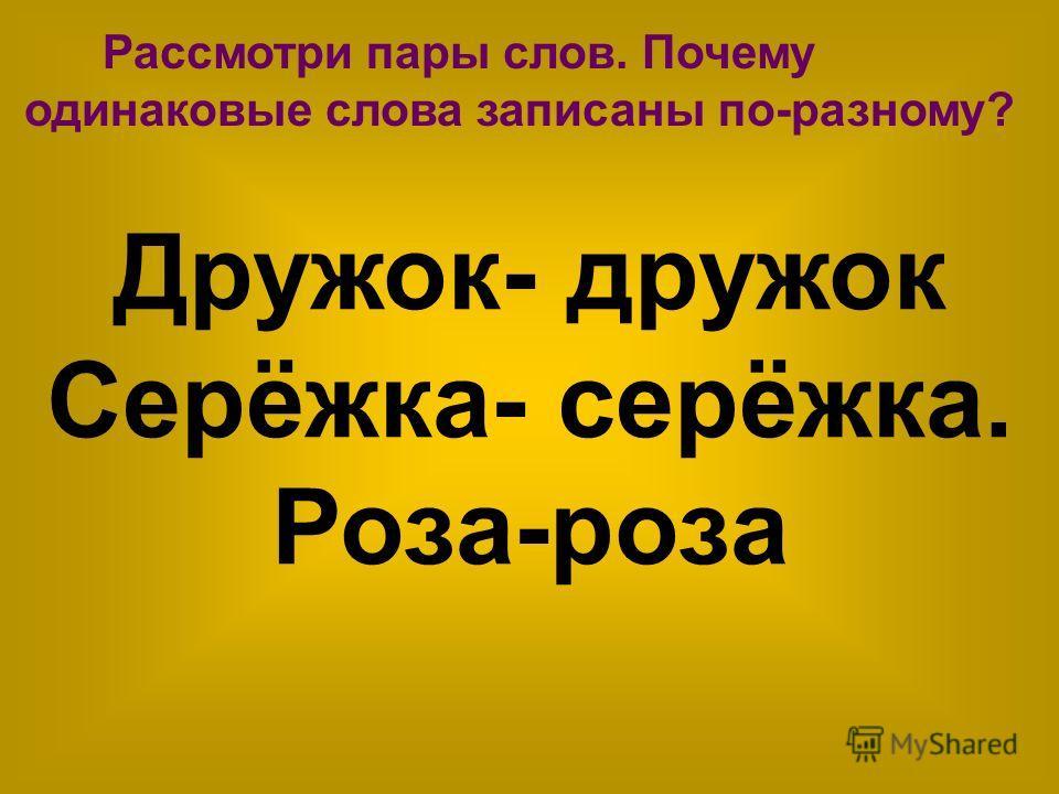 СОБСТВЕННЫЕ ИМЕНА СУЩЕСТВИТЕЛЬНЫЕ Москва Россия Пушкин ? ? ? ВЫВОД: СОБСТВЕННЫЕ ИМЕНА СУЩЕСТВИТЕЛЬНЫЕ НЕ ИЗМЕНЯЮТСЯ ПО ЧИСЛАМ.