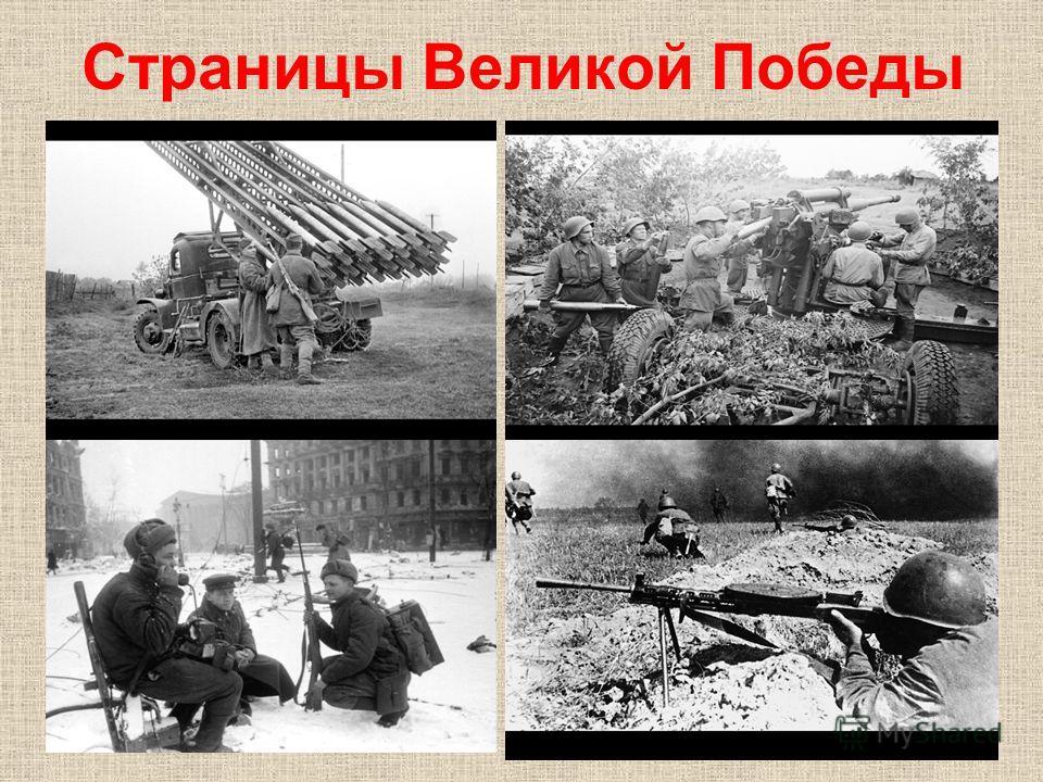 Страницы Великой Победы