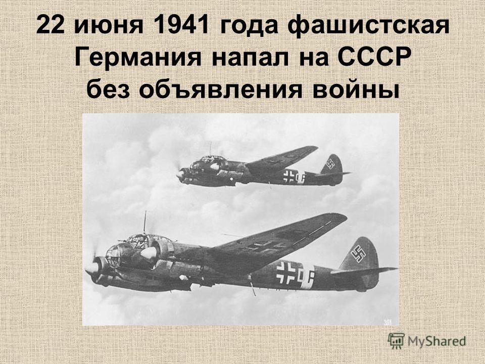 22 июня 1941 года фашистская Германия напал на СССР без объявления войны