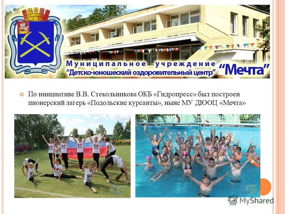 По инициативе В.В. Стекольникова ОКБ «Гидропресс» был построен пионерский лагерь «Подольские курсанты», ныне МУ ДЮОЦ «Мечта»