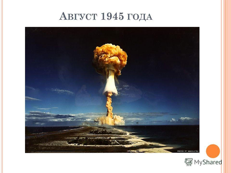 А ВГУСТ 1945 ГОДА