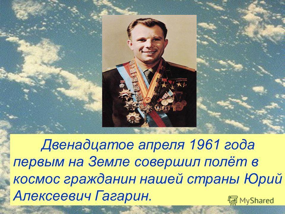 Знаешь ли ты, почему 12 апреля называют Днём космонавтики?