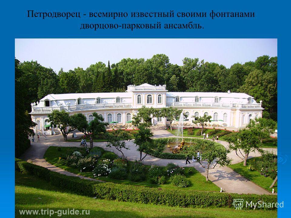 Петродворец - всемирно известный своими фонтанами дворцово-парковый ансамбль.