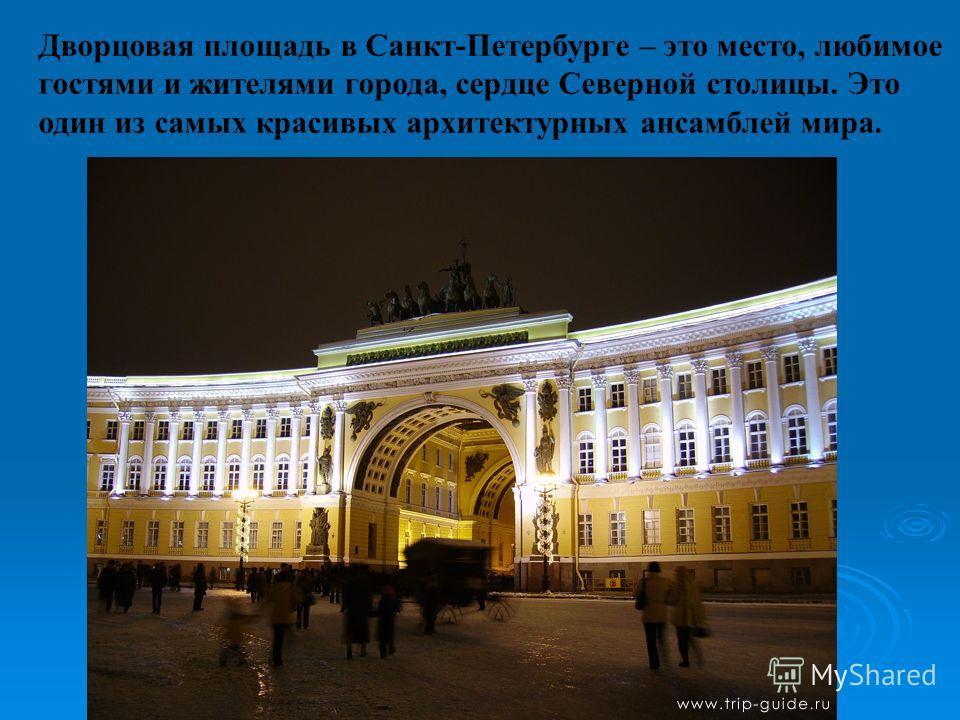 Дворцовая площадь в Санкт-Петербурге – это место, любимое гостями и жителями города, сердце Северной столицы. Это один из самых красивых архитектурных ансамблей мира.