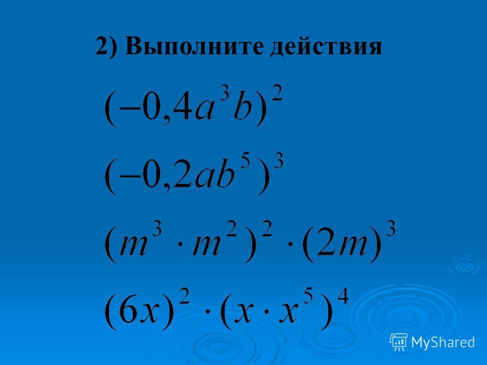2) Выполните действия