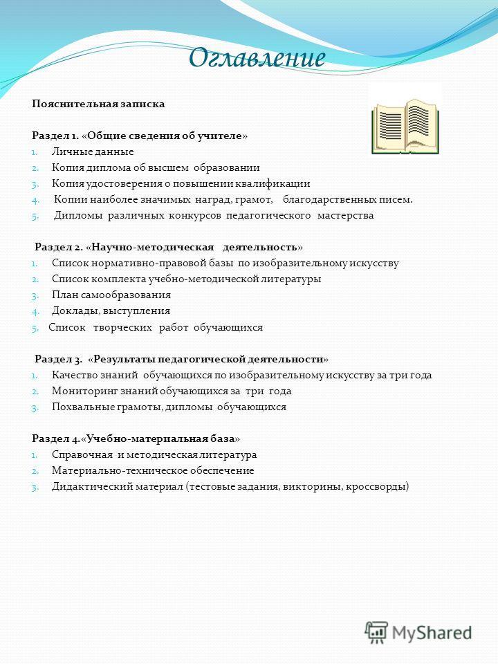 Презентация на тему Комитет образования администрации  2 Оглавление Пояснительная