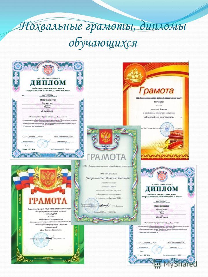 Похвальные грамоты, дипломы обучающихся