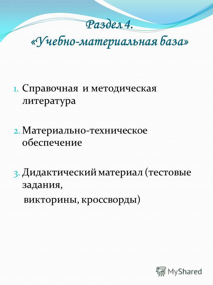 Раздел 4. «Учебно-материальная база» 1. Справочная и методическая литература 2. Материально-техническое обеспечение 3. Дидактический материал (тестовые задания, викторины, кроссворды)