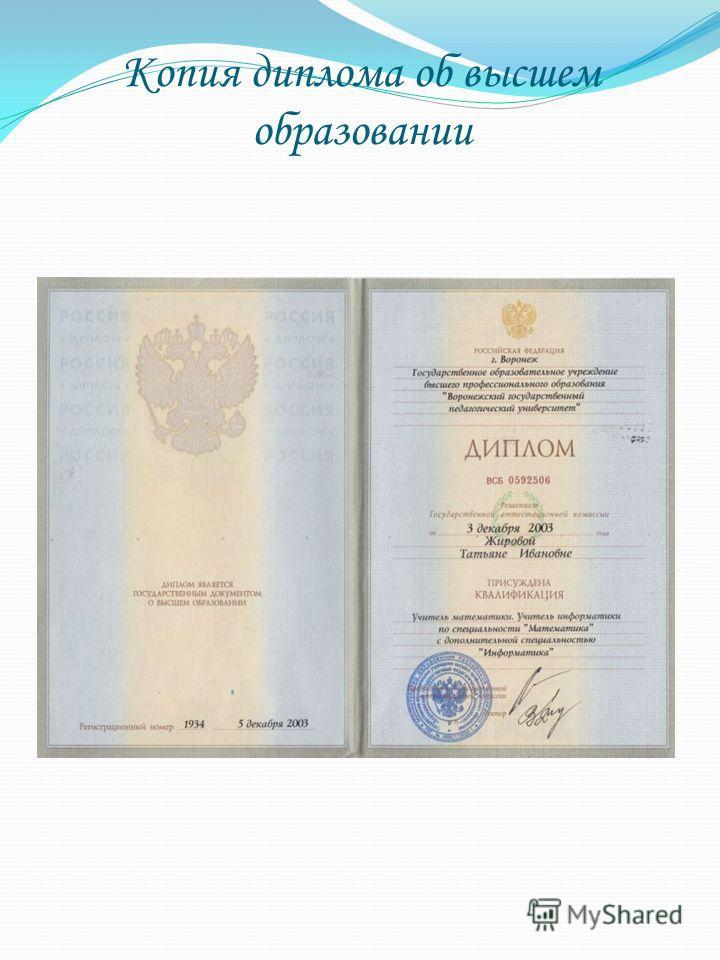 Копия диплома об высшем образовании