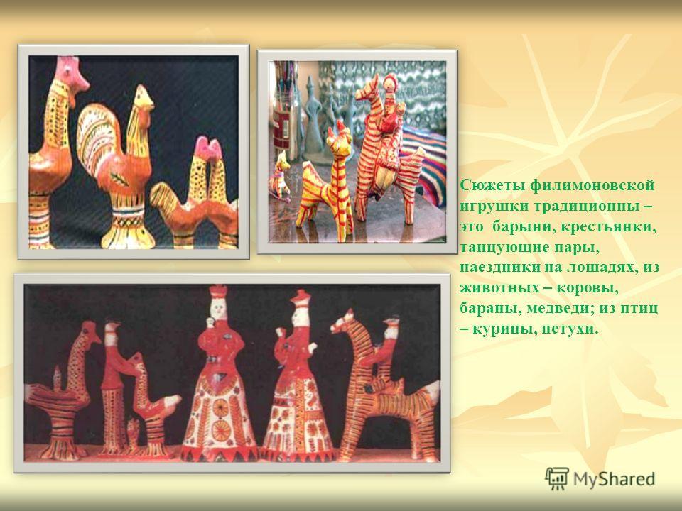 Известным народным промыслом является деревня Филимоново, где делают удивительную глиняную игрушку. Легенда говорит, что жил в этих местах дед Филимон, он и делал игрушки.