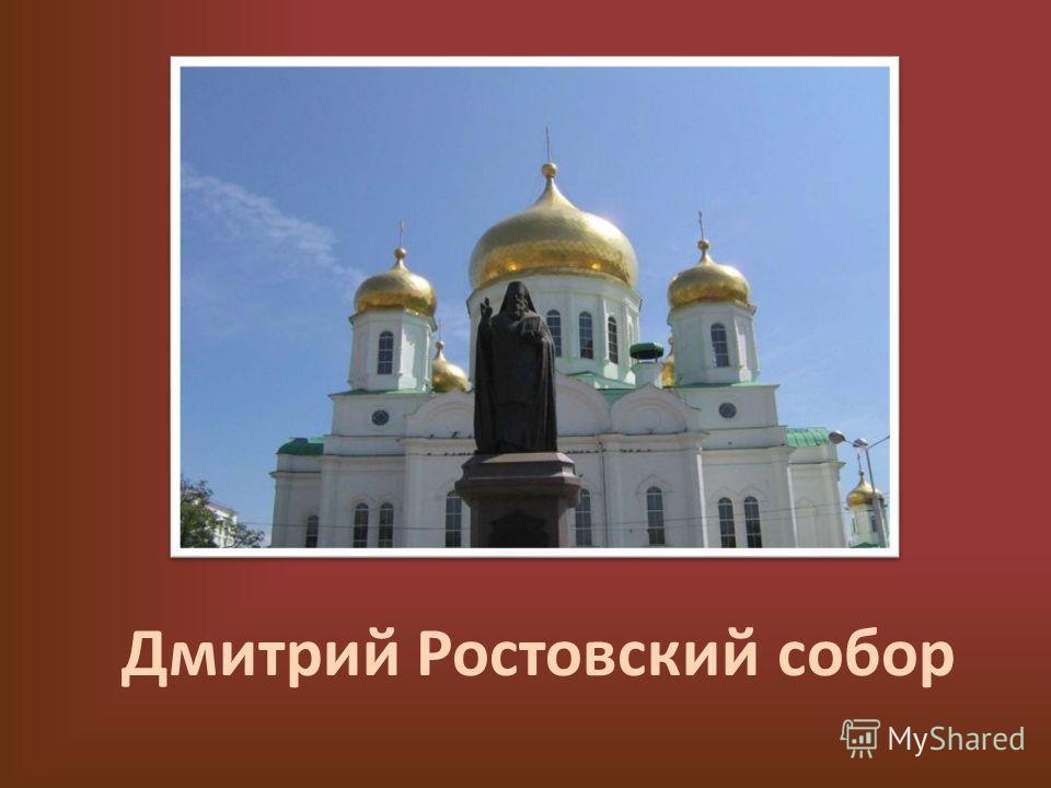 Дмитрий Ростовский собор