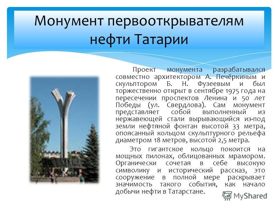Проект монумента разрабатывался совместно архитектором А. Печёркиным и скульптором Б. Н. Фузеевым и был торжественно открыт в сентябре 1975 года на пересечении проспектов Ленина и 50 лет Победы (ул. Свердлова). Сам монумент представляет собой выполне