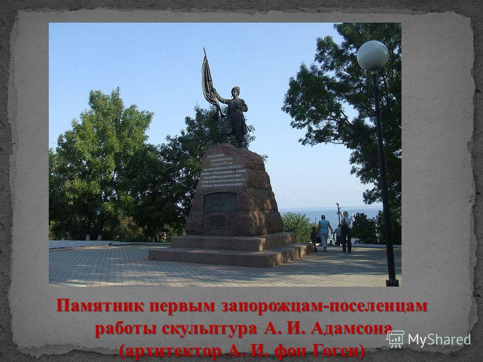 Памятник первым запорожцам-поселенцам работы скульптура А. И. Адамсона работы скульптура А. И. Адамсона (архитектор А. И. фон Гоген)