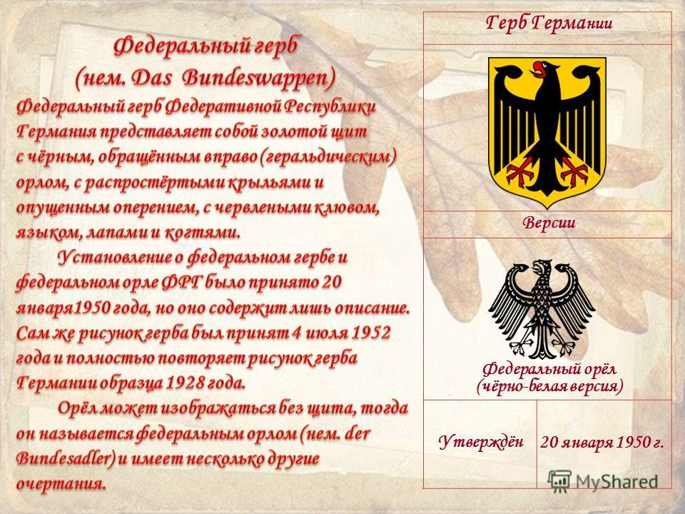 Герб Герма нии Версии Федеральный орёл (чёрно-белая версия) Утверждён 20 января 1950 г.