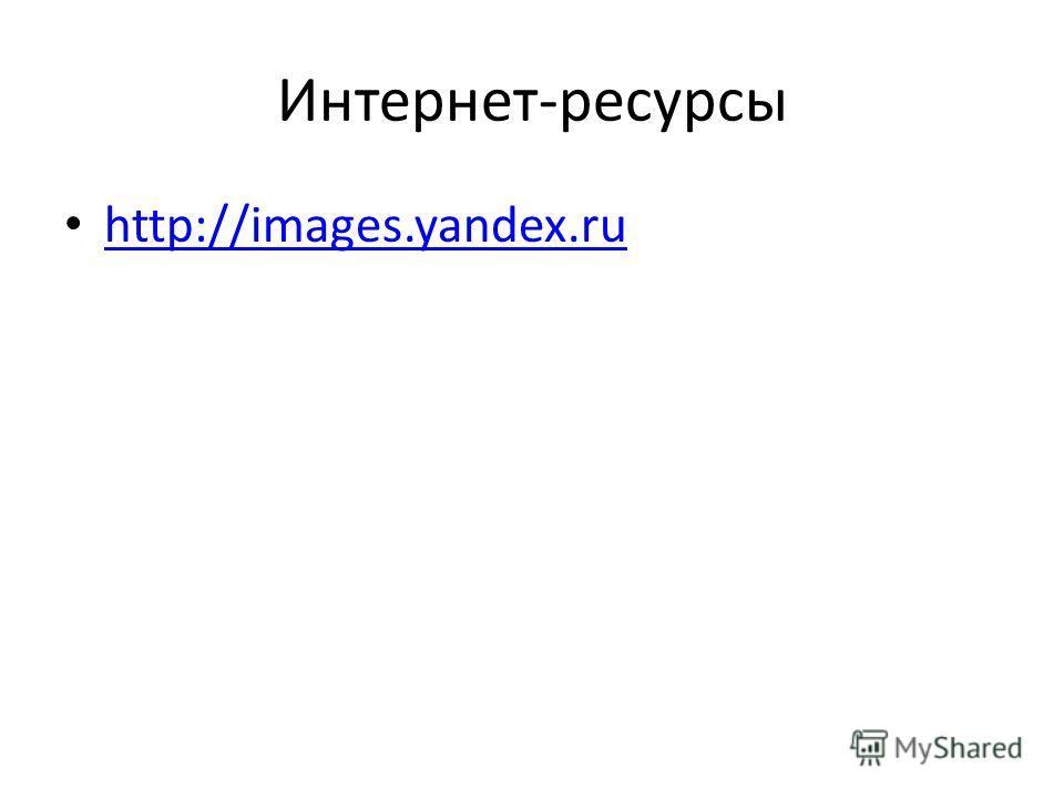 Интернет-ресурсы http://images.yandex.ru