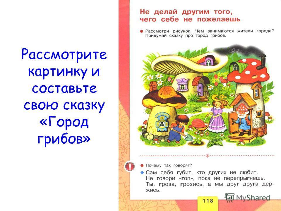 Рассмотрите картинку и составьте свою сказку «Город грибов»