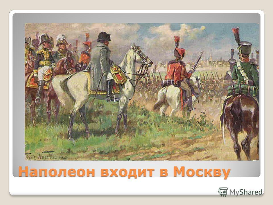 Наполеон входит в Москву