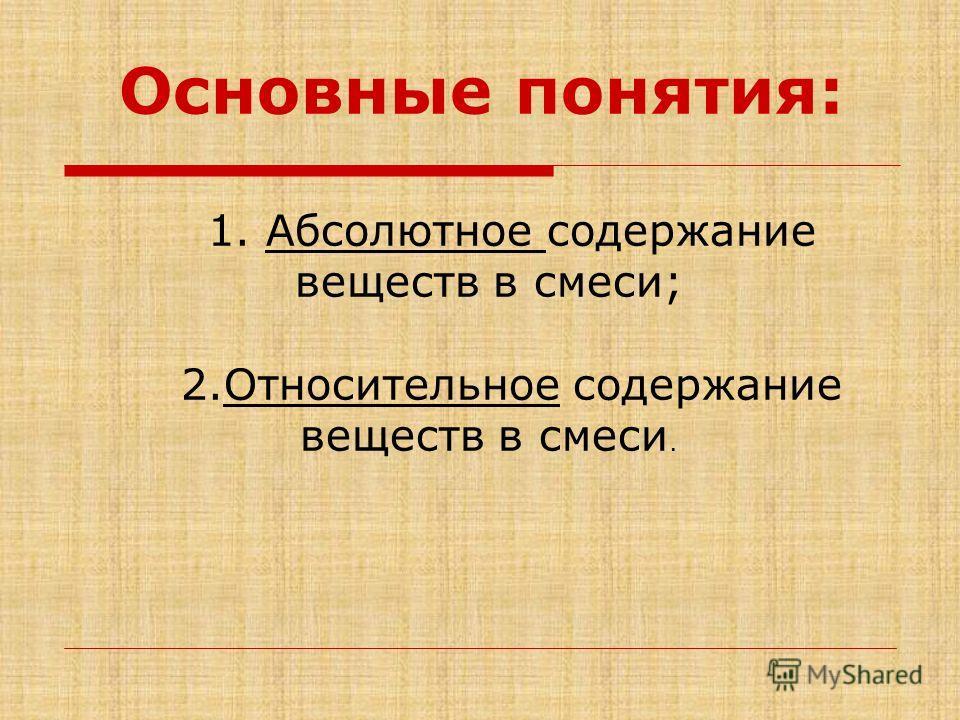 Основные понятия: 1. Абсолютное содержание веществ в смеси; 2.Относительное содержание веществ в смеси.