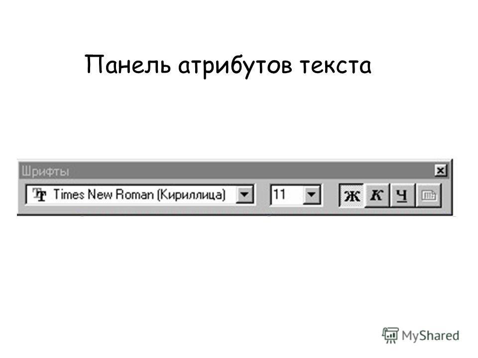 Панель атрибутов текста