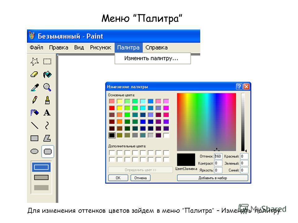 Меню Палитра Для изменения оттенков цветов зайдем в меню Палитра – Изменить палитру
