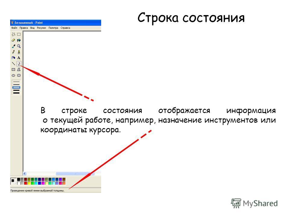 В строке состояния отображается информация о текущей работе, например, назначение инструментов или координаты курсора. Строка состояния