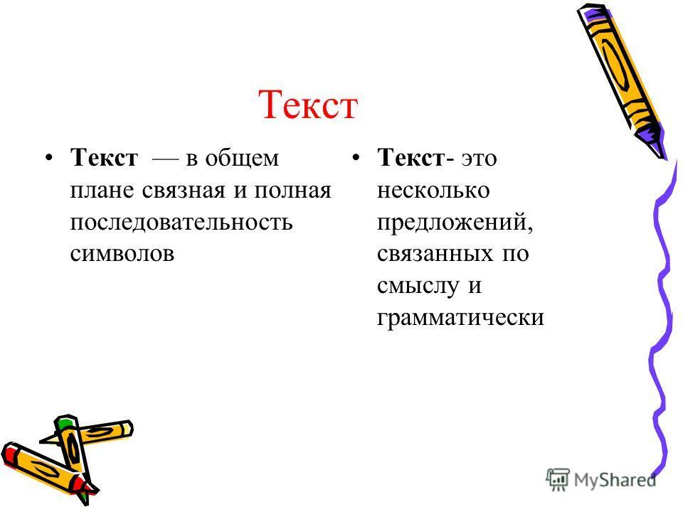 Текст Текст в общем плане связная и полная последовательность символов Текст- это несколько предложений, связанных по смыслу и грамматически
