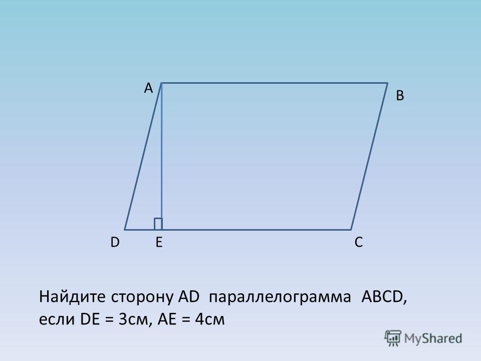 А В СDE Найдите сторону AD параллелограмма ABCD, если DE = 3см, АЕ = 4см