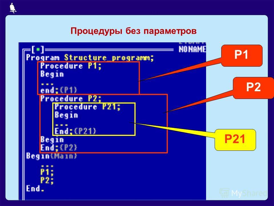 Р1 Р2 Р21 Процедуры без параметров