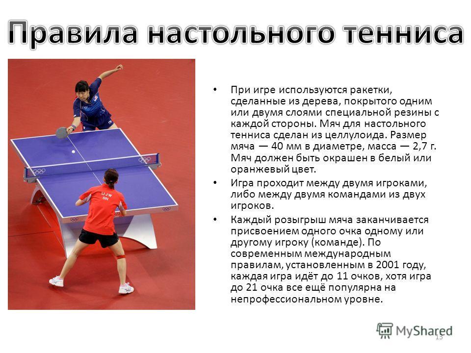Правила в настольном теннисе