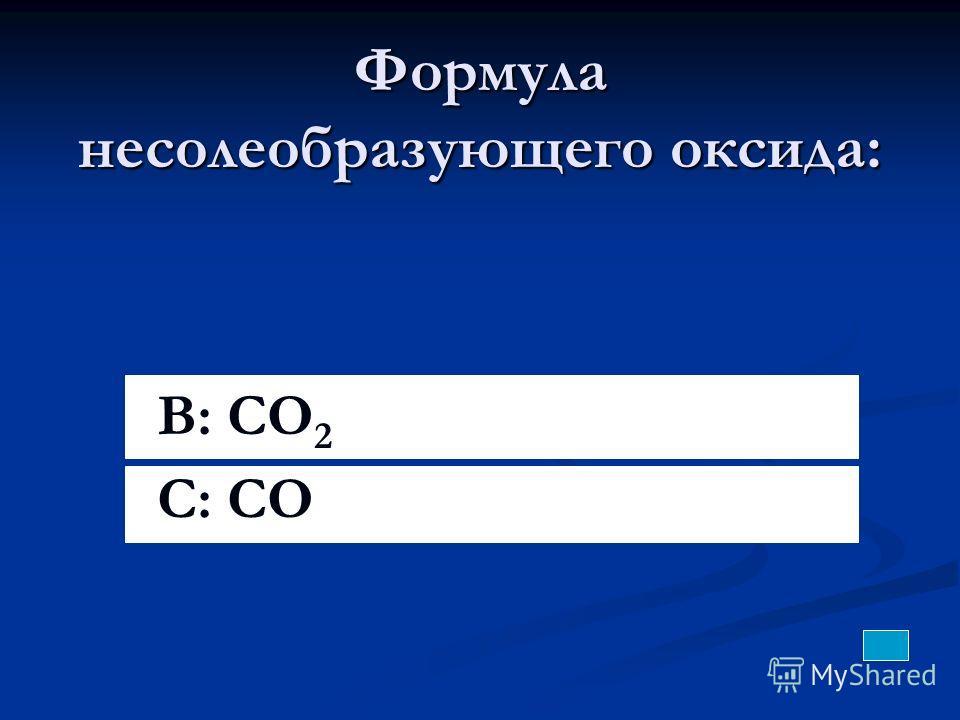 Формула несолеобразующего оксида: B: CO 2 C: CO