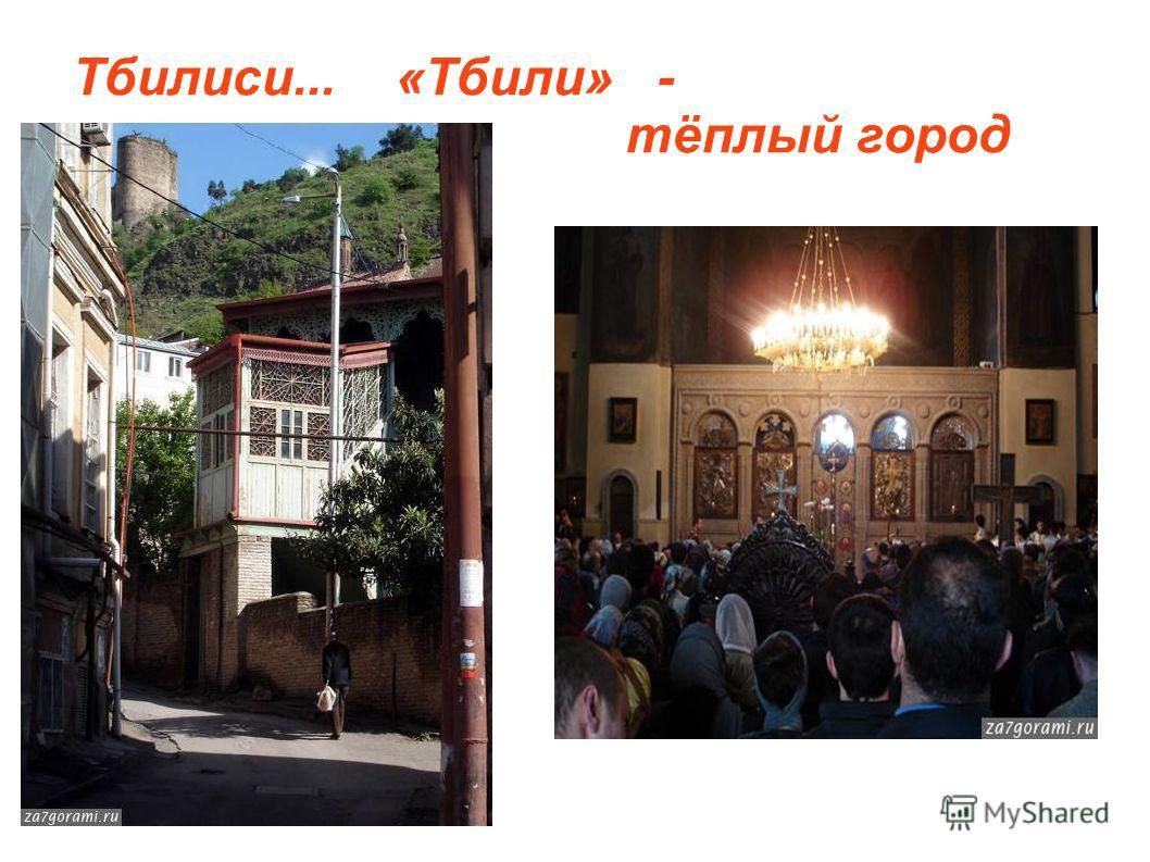 Тбилиси... «Тбили» - тёплый город