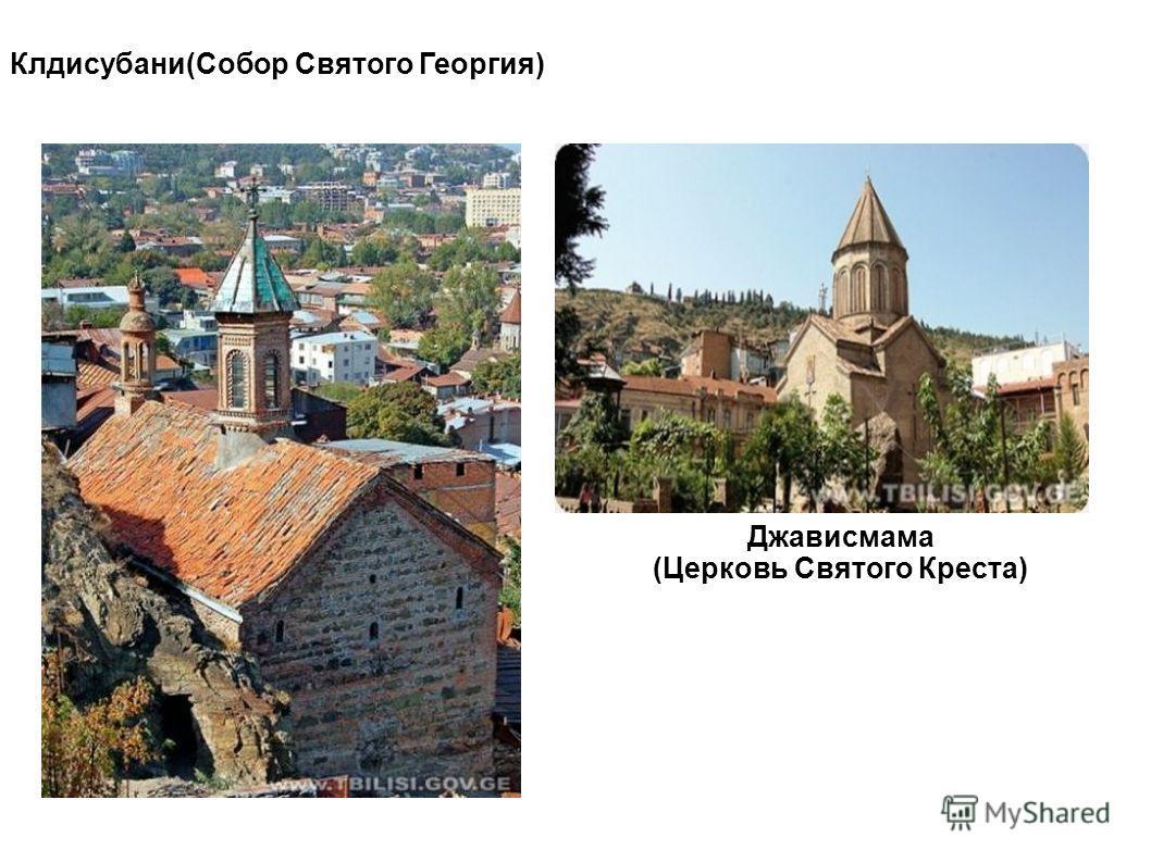 Клдисубани(Собор Святого Георгия) Джависмама (Церковь Святого Креста)