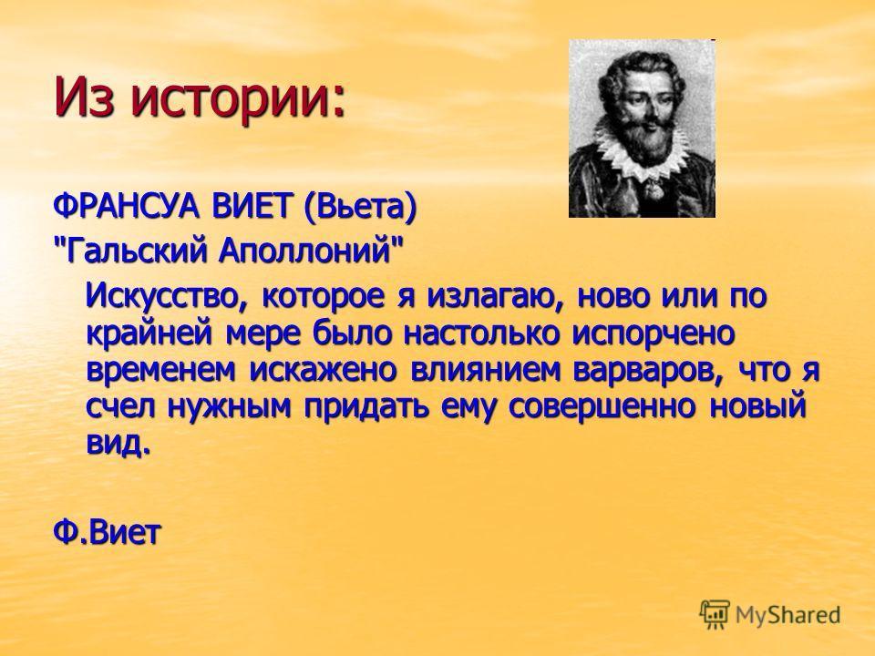 Из истории: ФРАНСУА ВИЕТ (Вьета)
