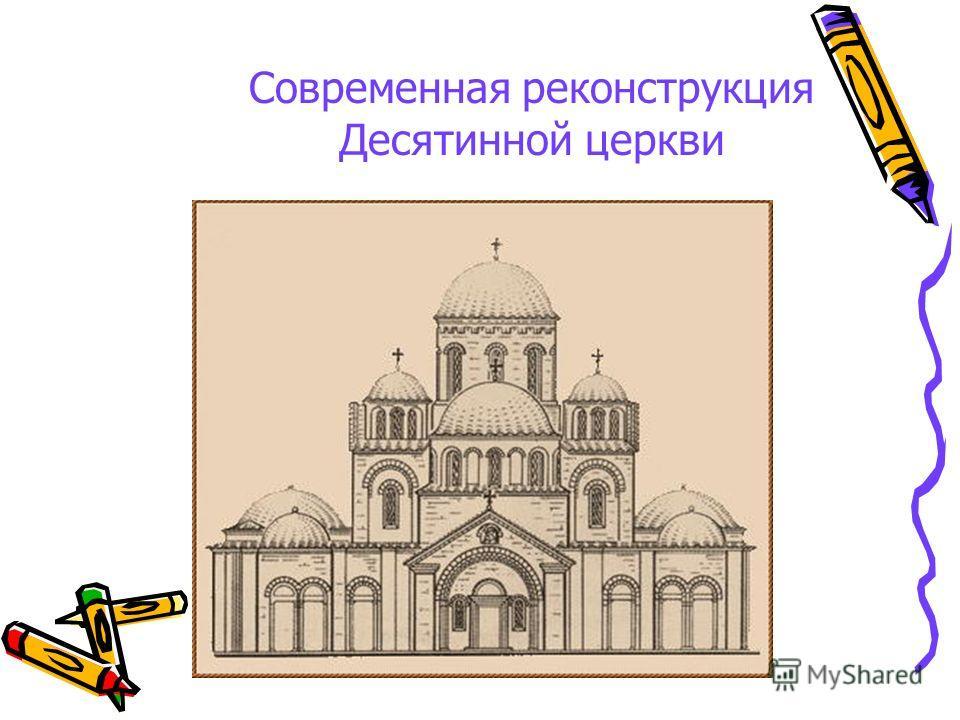 Современная реконструкция Десятинной церкви